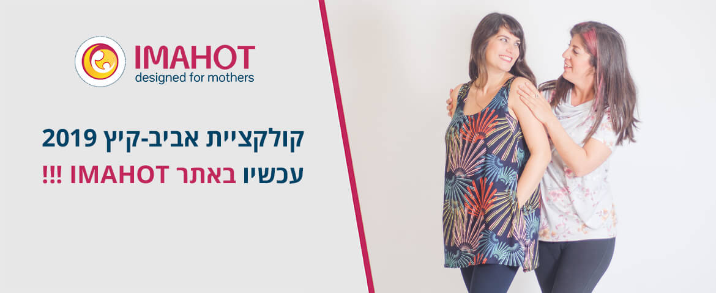 IMAHOT - חנות בגדי הריון ובגדי הנקה
