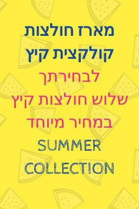 מארז 3 חולצות קיץ במחיר מיוחד