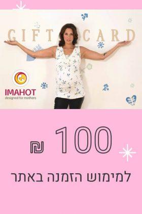 גיפטקארד – 100 ₪